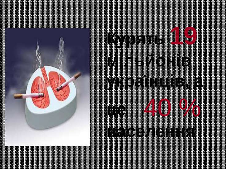 Курять 19 мільйонів українців, а це населення 40 %