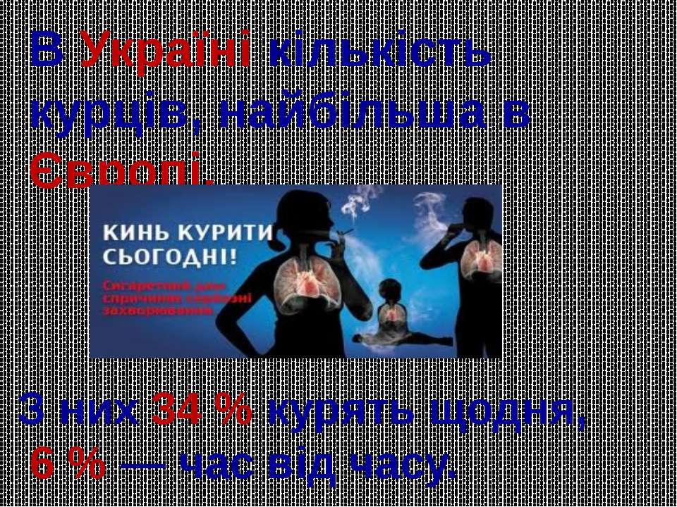 В Україні кількість курців, найбільша в Європі. З них 34 % курять щодня, 6 % ...