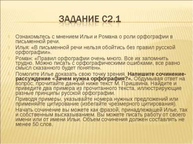 Ознакомьтесь с мнением Ильи и Романа о роли орфографии в письменной речи. Иль...