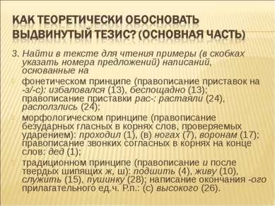 3. Найти в тексте для чтения примеры (в скобках указать номера предложений) н...