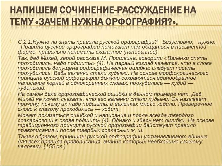 С 2.1.Нужно ли знать правила русской орфографии? Безусловно, нужно. Правила р...