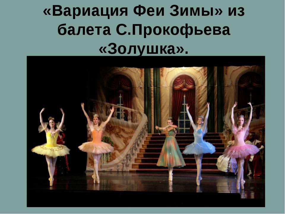 «Вариация Феи Зимы» из балета С.Прокофьева «Золушка».