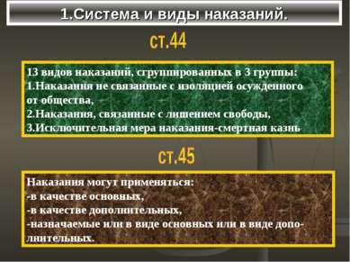 1.Система и виды наказаний. 13 видов наказаний, сгруппированных в 3 группы: 1...