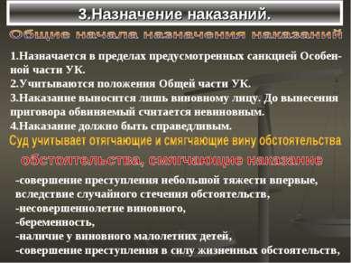 3.Назначение наказаний. 1.Назначается в пределах предусмотренных санкцией Осо...