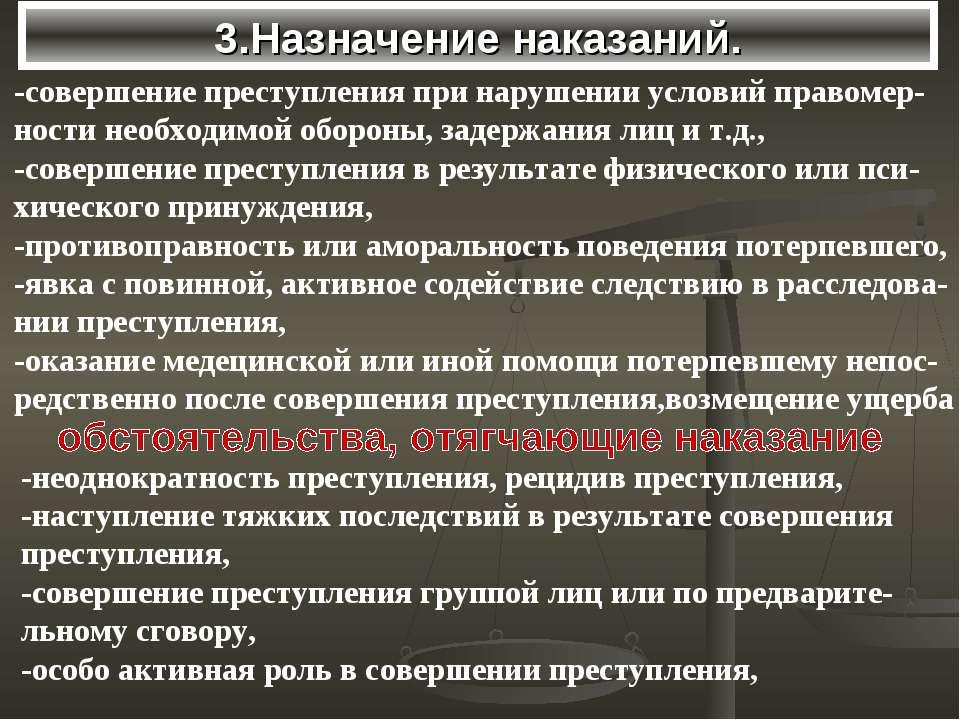 3.Назначение наказаний. -совершение преступления при нарушении условий правом...
