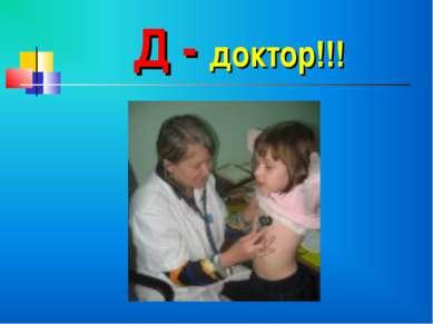 Д - доктор!!!