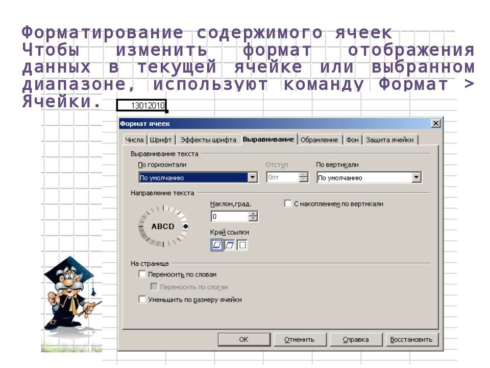 Форматирование содержимого ячеек Чтобы изменить формат отображения данных в т...