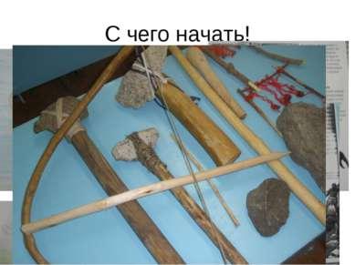 С чего начать! 5 класс. История древнего мира. Историческое краеведение.