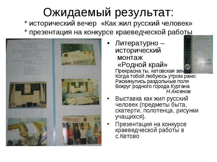 Ожидаемый результат: * исторический вечер «Как жил русский человек» * презент...