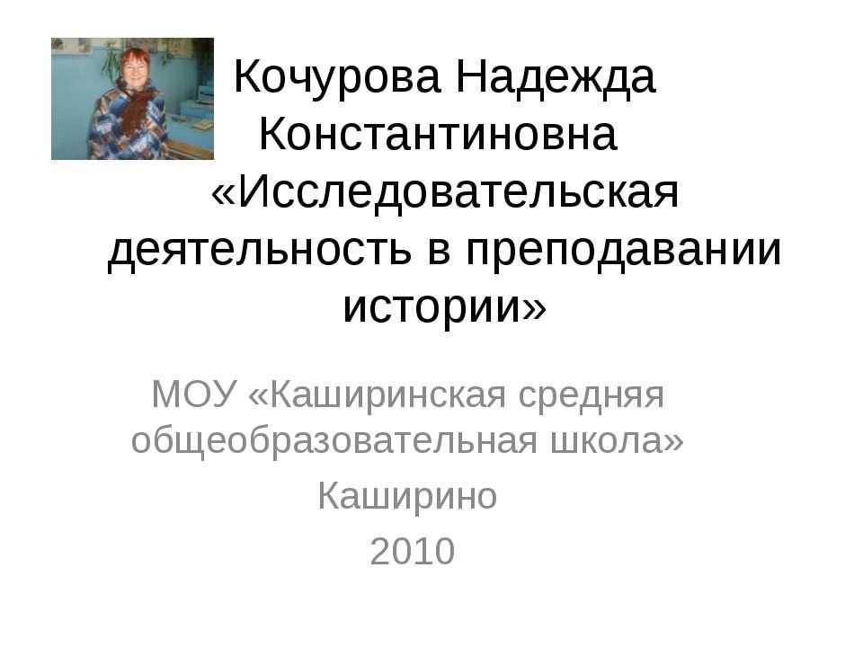Кочурова Надежда Константиновна «Исследовательская деятельность в преподавани...