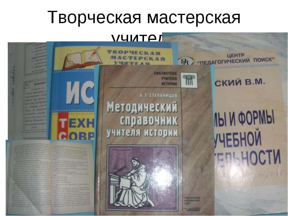 Творческая мастерская учителя Степанищев А.Т. «Методический справочник учител...