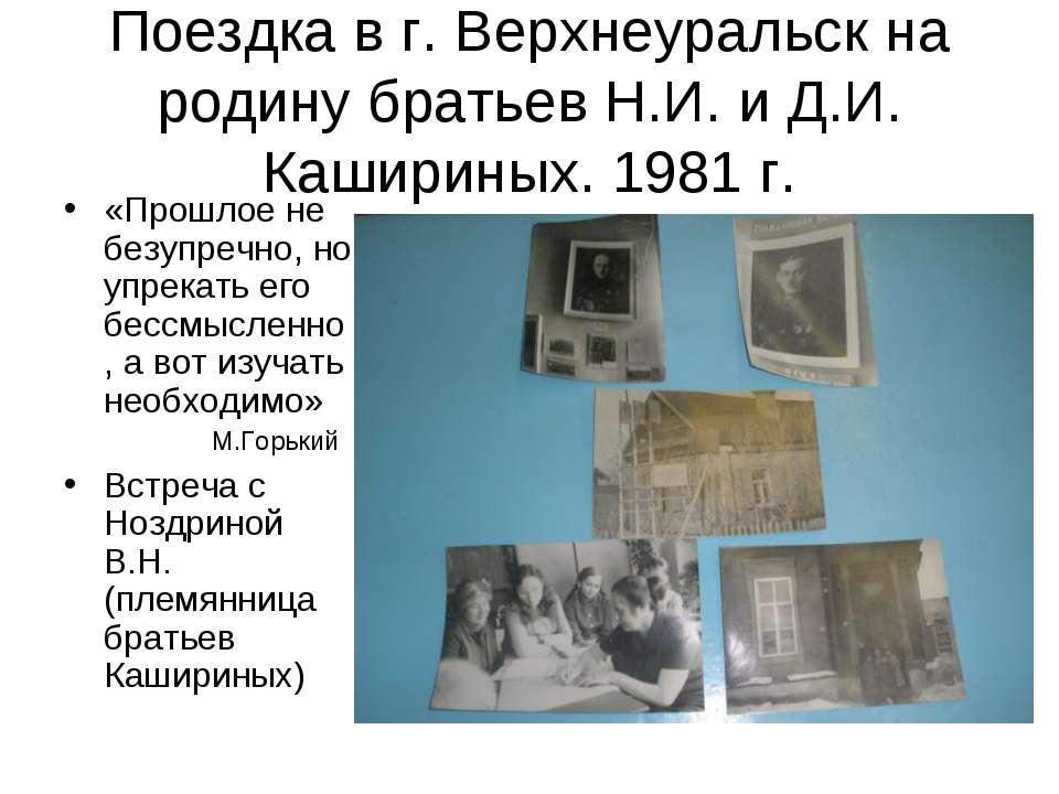 Поездка в г. Верхнеуральск на родину братьев Н.И. и Д.И. Кашириных. 1981 г. «...