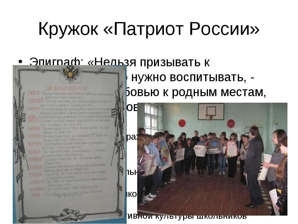 Кружок «Патриот России» Эпиграф: «Нельзя призывать к патриотизму, его нужно в...