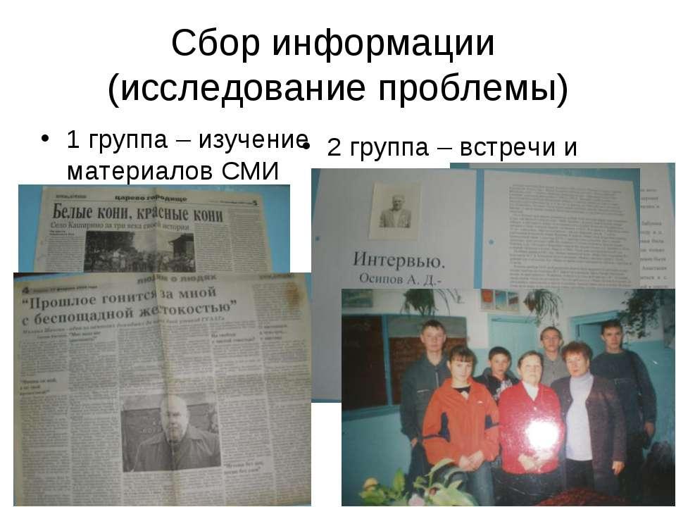 Сбор информации (исследование проблемы) 1 группа – изучение материалов СМИ 2 ...