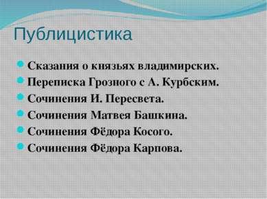 Публицистика Сказания о князьях владимирских. Переписка Грозного с А. Курбски...