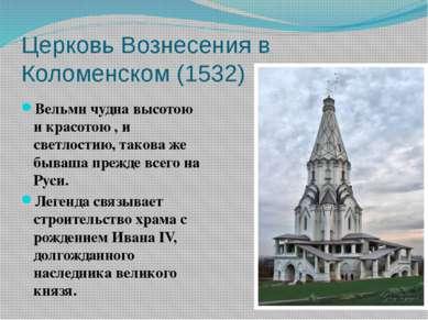 Церковь Вознесения в Коломенском (1532) Вельми чудна высотою и красотою , и с...