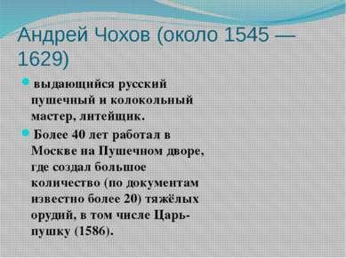 Андрей Чохов (около 1545— 1629) выдающийся русский пушечный и колокольный ма...