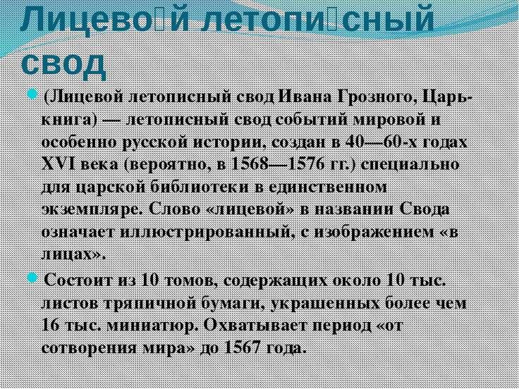 Лицево й летопи сный свод (Лицевой летописный свод Ивана Грозного, Царь-книга...