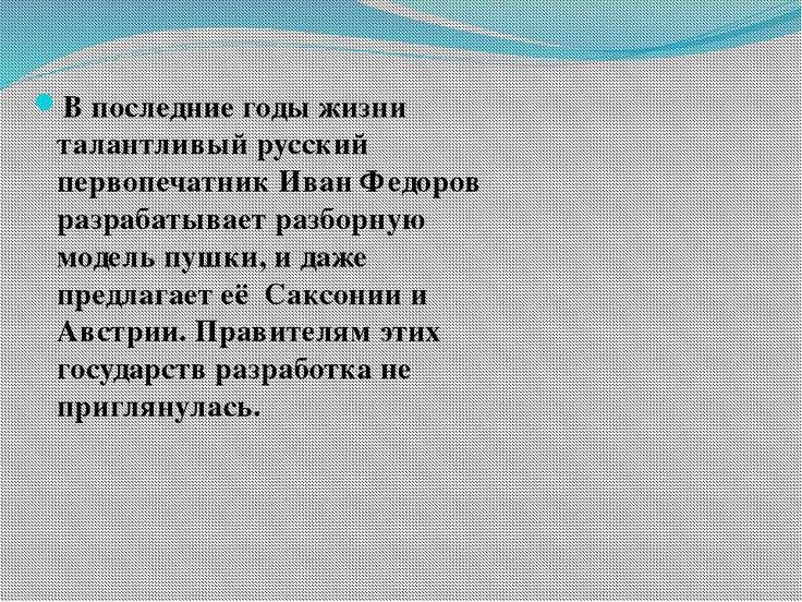 В последние годы жизни талантливый русский первопечатник Иван Федоров разраба...