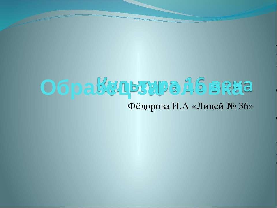 Фёдорова И.А «Лицей № 36»