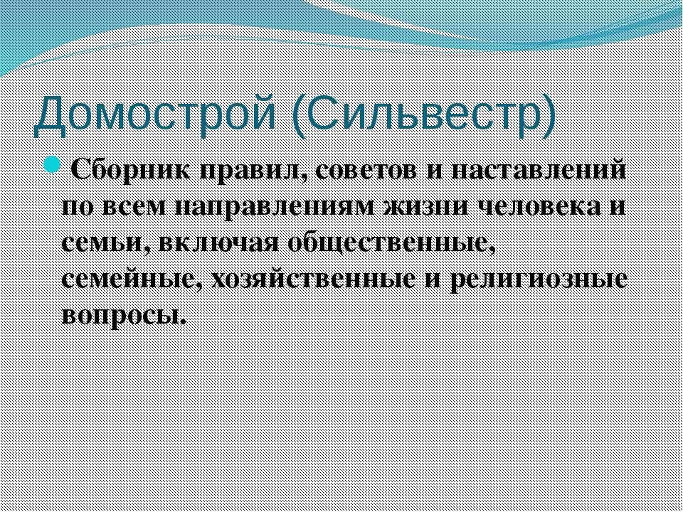 Домострой (Сильвестр) Сборник правил, советов и наставлений по всем направлен...