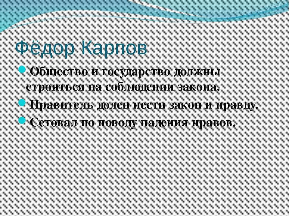 Фёдор Карпов Общество и государство должны строиться на соблюдении закона. Пр...