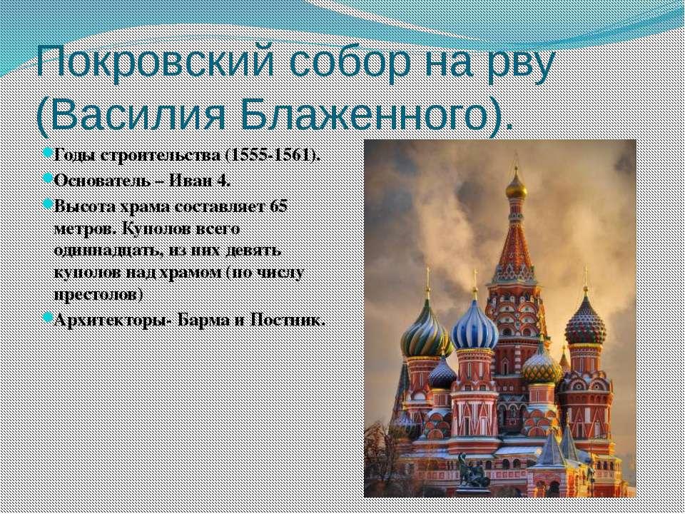 Покровский собор на рву (Василия Блаженного). Годы строительства (1555-1561)....