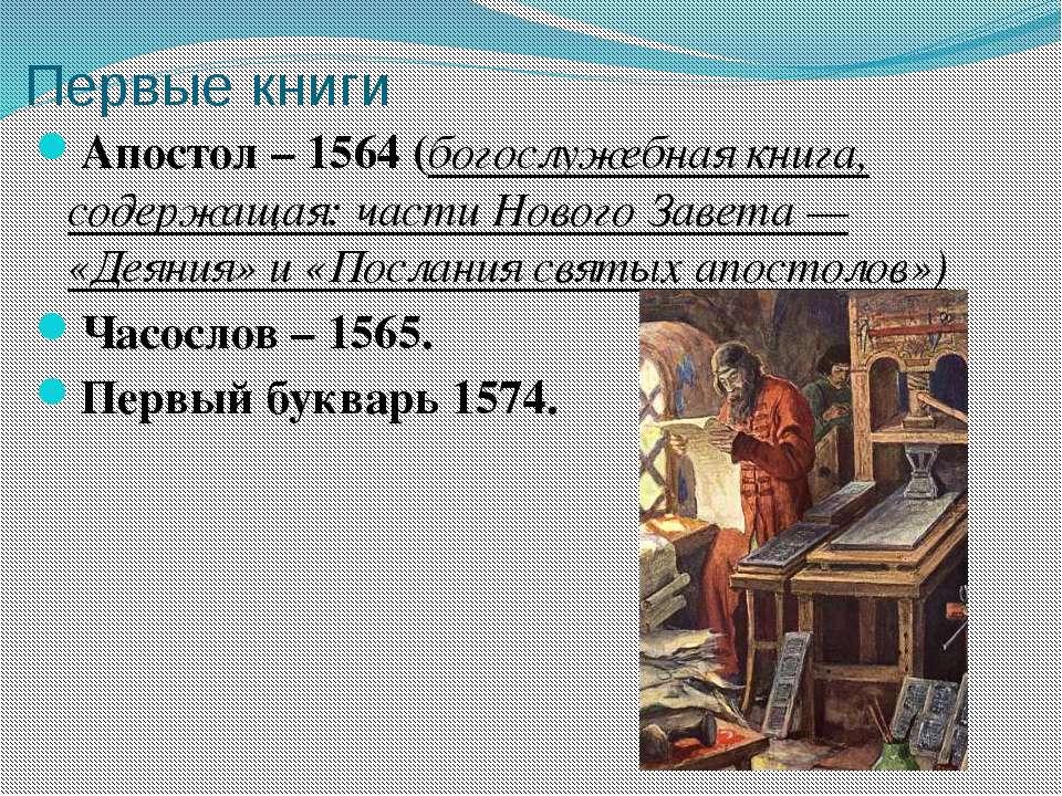 Первые книги Апостол – 1564 (богослужебная книга, содержащая: части Нового За...