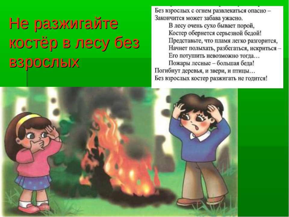 Не разжигайте костёр в лесу без взрослых