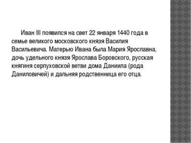 Иван III появился на свет 22 января 1440 года в семье великого московского кн...