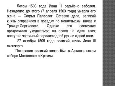 Летом 1503 года Иван III серьёзно заболел. Незадолго до этого (7 апреля 1503 ...