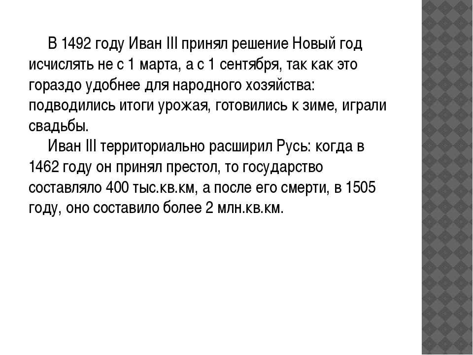 В 1492 году Иван III принял решение Новый год исчислять не с 1 марта, а с 1 с...