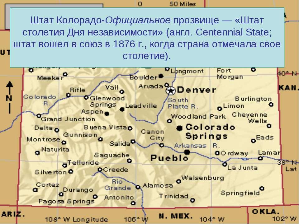 Штат Колорадо-Официальное прозвище — «Штат столетия Дня независимости» (англ....