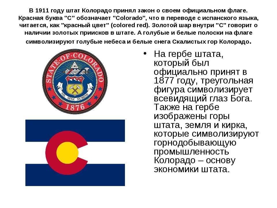В 1911 году штат Колорадо принял закон о своем официальном флаге. Красная бук...
