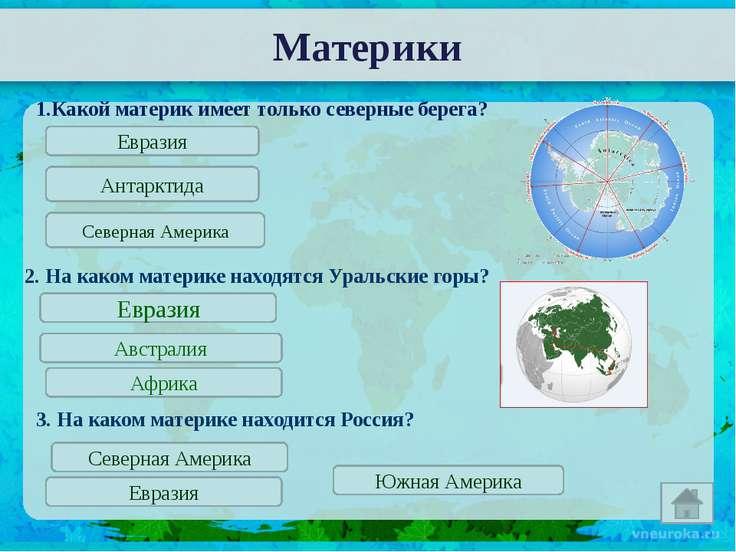 Океаны 1. Самый большой по площади океан? Атлантический океан Тихий океан 2. ...