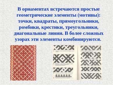 В орнаментах встречаются простые геометрические элементы (мотивы): точки, ква...