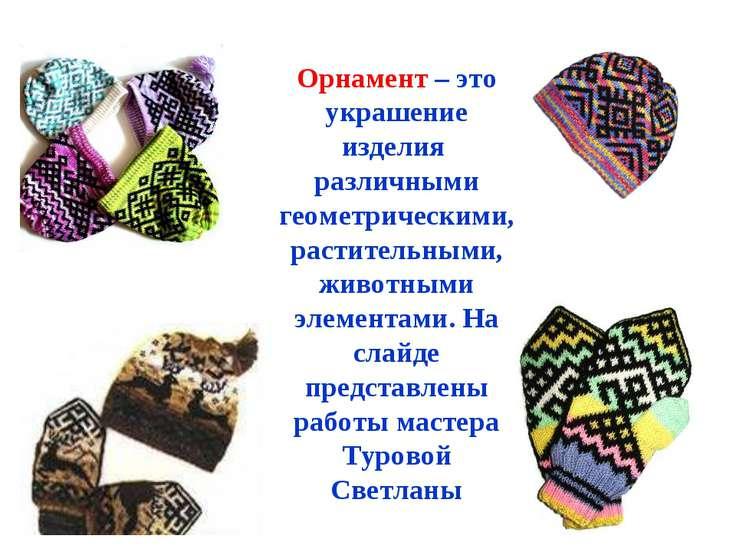 Орнамент – это украшение изделия различными геометрическими, растительными, ж...