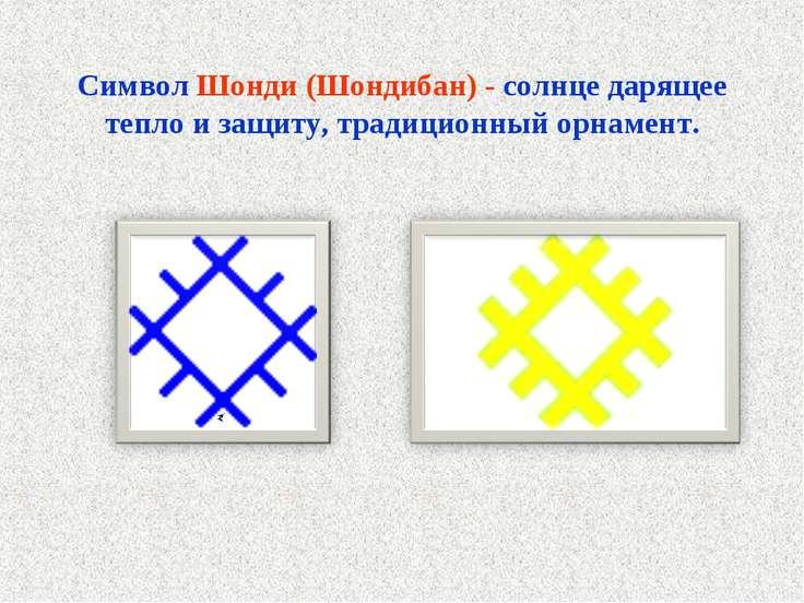 Символ Шонди (Шондибан) - солнце дарящее тепло и защиту, традиционный орнамент.