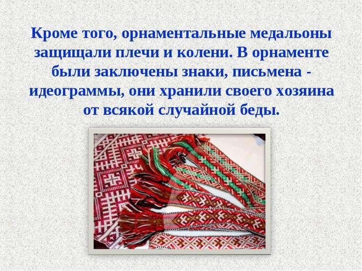 Кроме того, орнаментальные медальоны защищали плечи и колени. В орнаменте был...