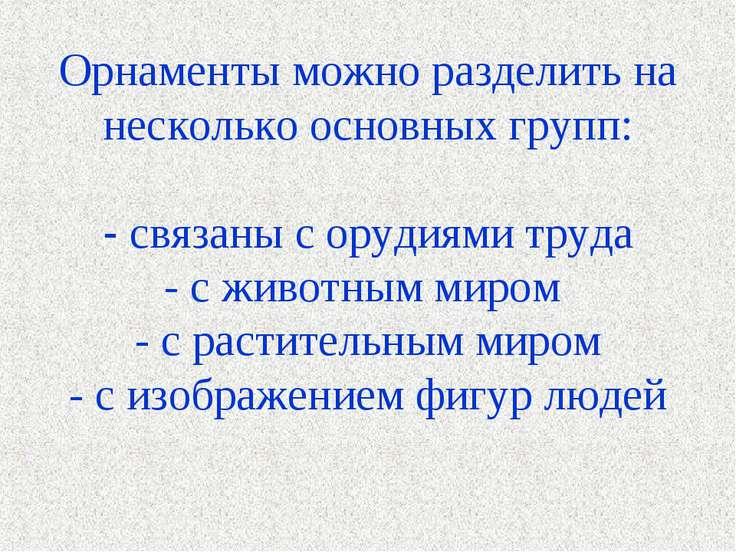 Орнаменты можно разделить на несколько основных групп: - связаны с орудиями т...