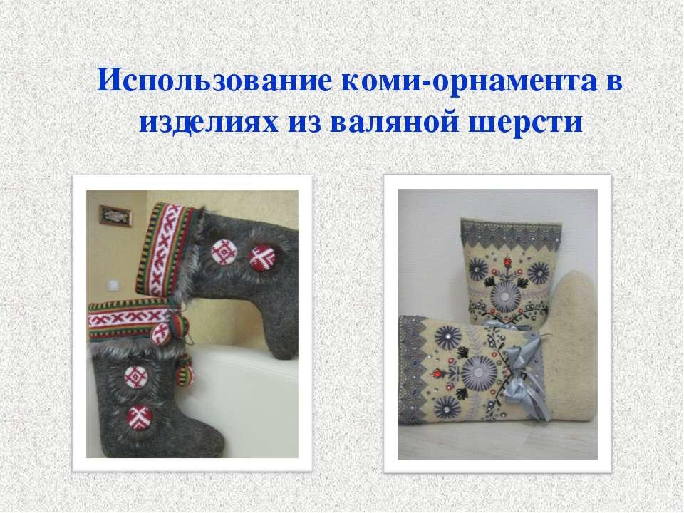 Использование коми-орнамента в изделиях из валяной шерсти
