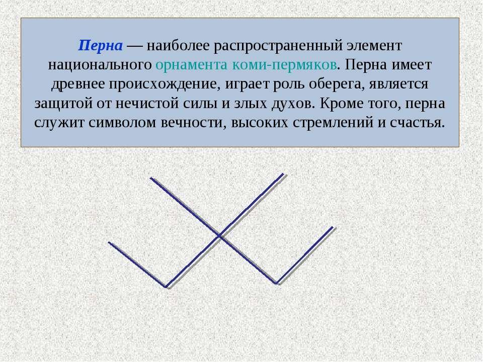 Перна — наиболее распространенный элемент национального орнамента коми-пермяк...