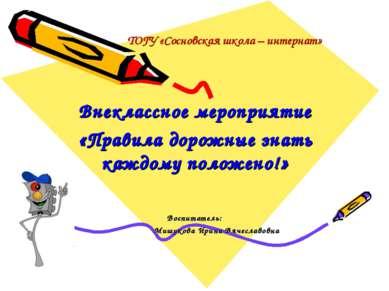 ТОГУ «Сосновская школа – интернат» Внеклассное мероприятие «Правила дорожные ...