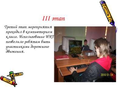 III этап Третий этап мероприятия проходил в компьютерном классе. Использовани...