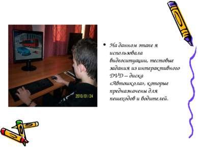 На данном этапе я использовала видеоситуации, тестовые задания из интерактивн...