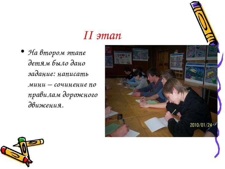 II этап На втором этапе детям было дано задание: написать мини – сочинение по...