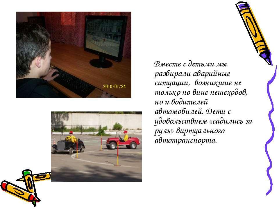 Вместе с детьми мы разбирали аварийные ситуации, возникшие не только по вине ...