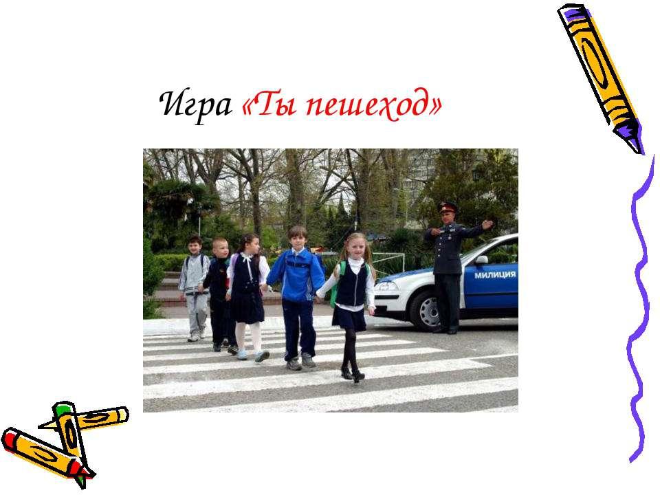 Игра «Ты пешеход»