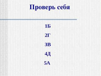 Проверь себя 1Б 2Г 3В 4Д 5А