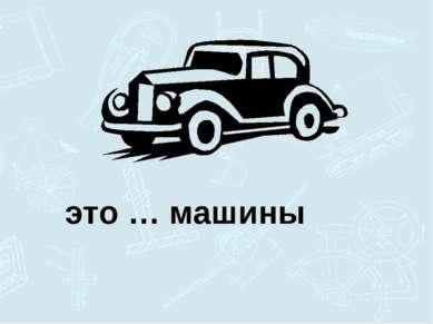 это … машины